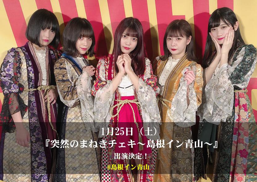 1月25日(土)『突然のまねきチェキ~島根イン青山~』 【第1回-A】