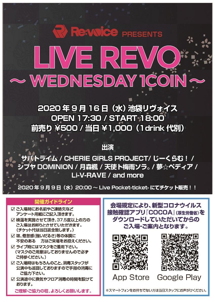 LIVE REVO -WEDNESDAY 1COIN~