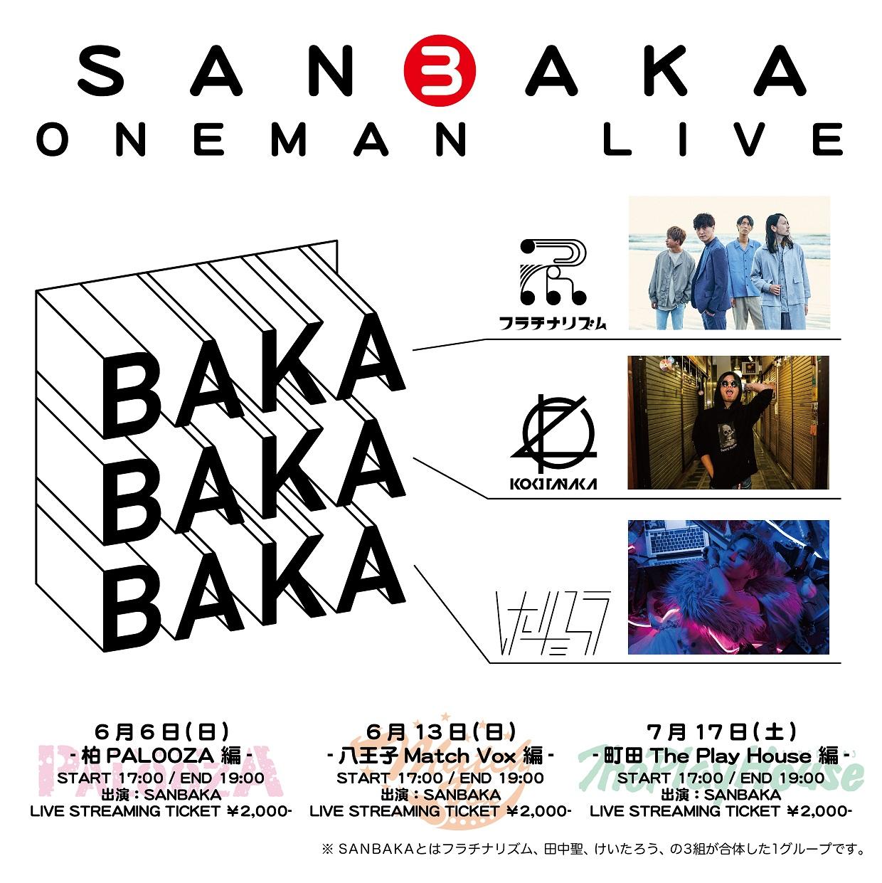 【有観客】SANBAKA ONEMAN LIVE(柏・八王子・町田 / 有料配信あり)