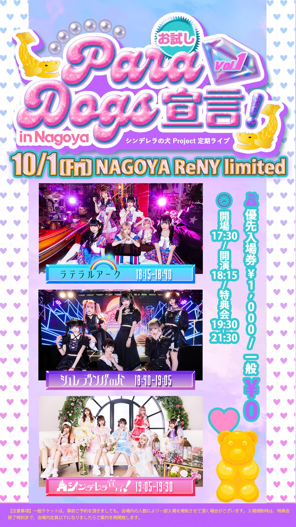 シンデレラの犬 Project 定期ライブ『お試しParaDogs宣言!』Vol.1 in Nagoya