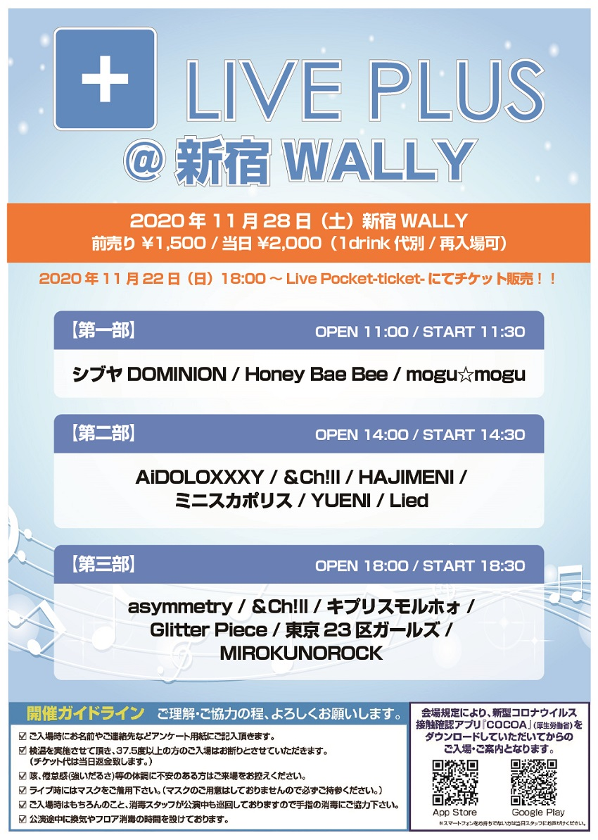 LIVEプラス@新宿WALLY(第一部)