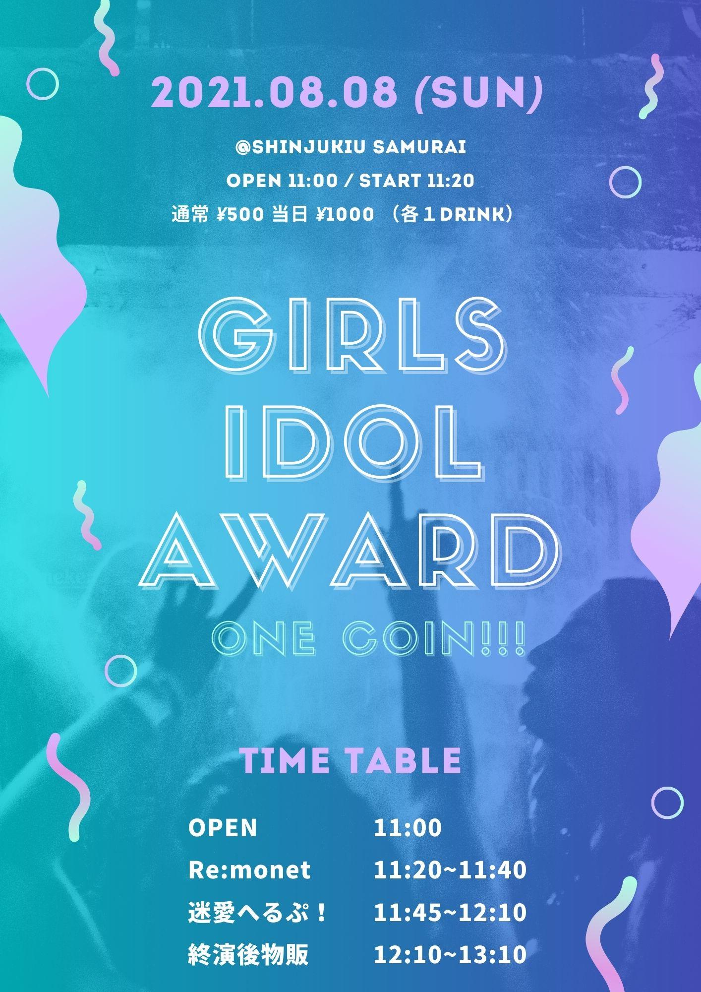 Girls iDOL Award ~ワンコイン!!!~