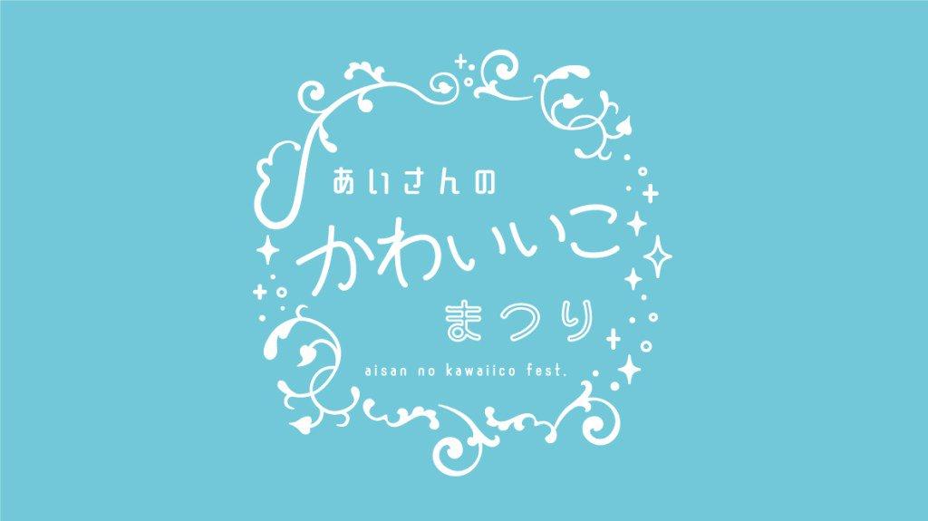 「藍主催ライブイベント『あいさんのかわいいこまつり』 ~『ミリオンドール』第1巻発売記念スペシャル ~」