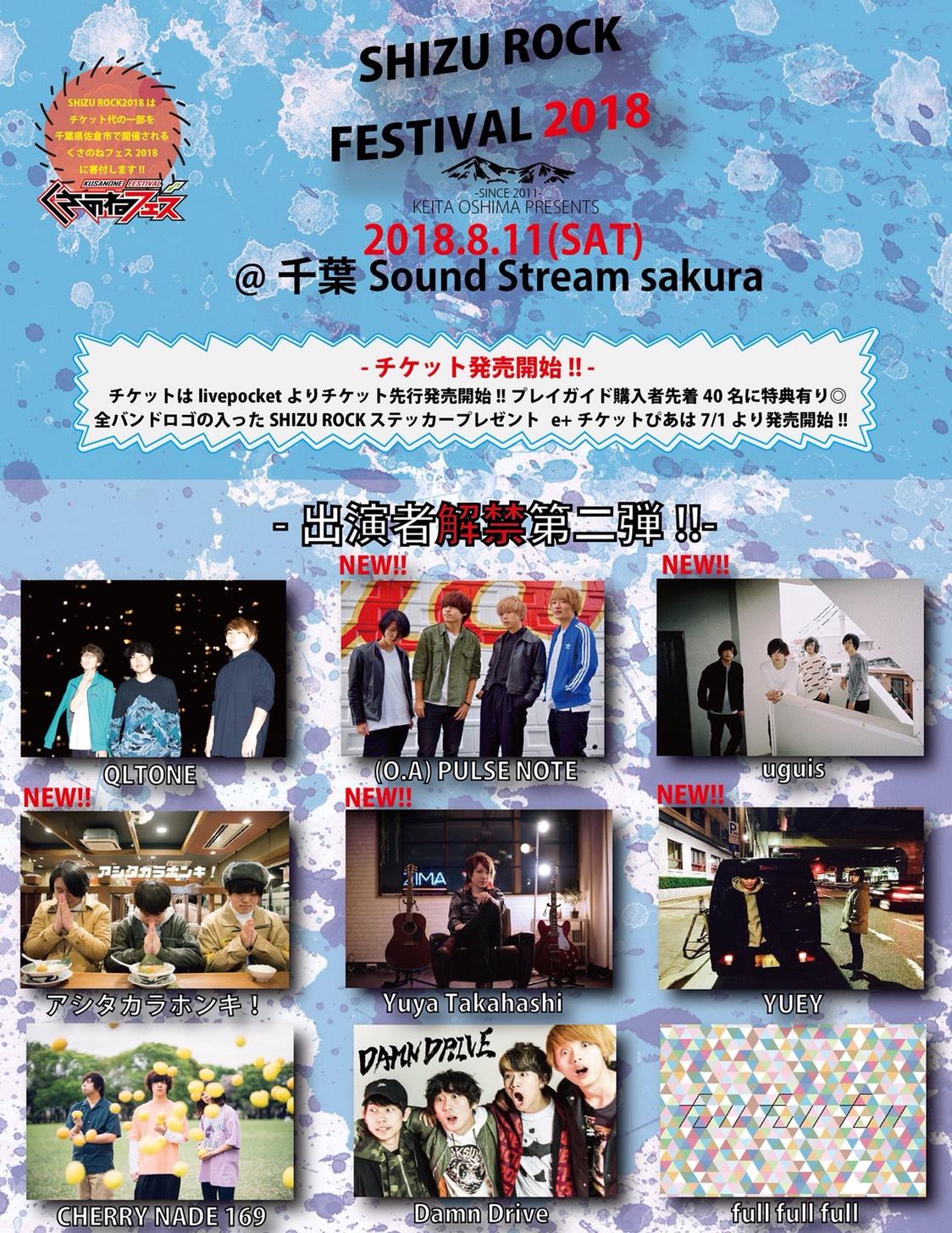 SHIZU ROCK FESTIVAL 2018
