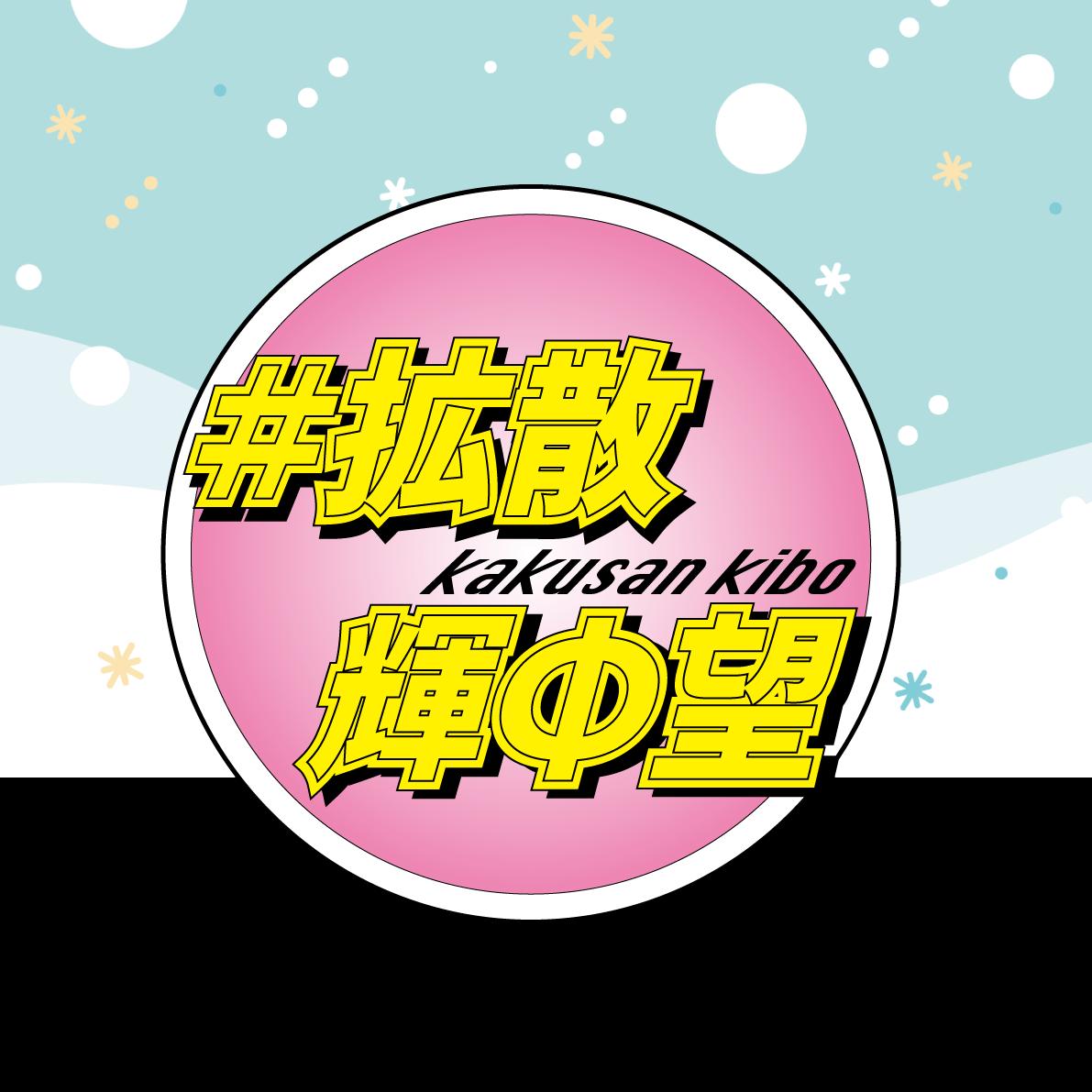 #拡散Φ輝望 vol.84