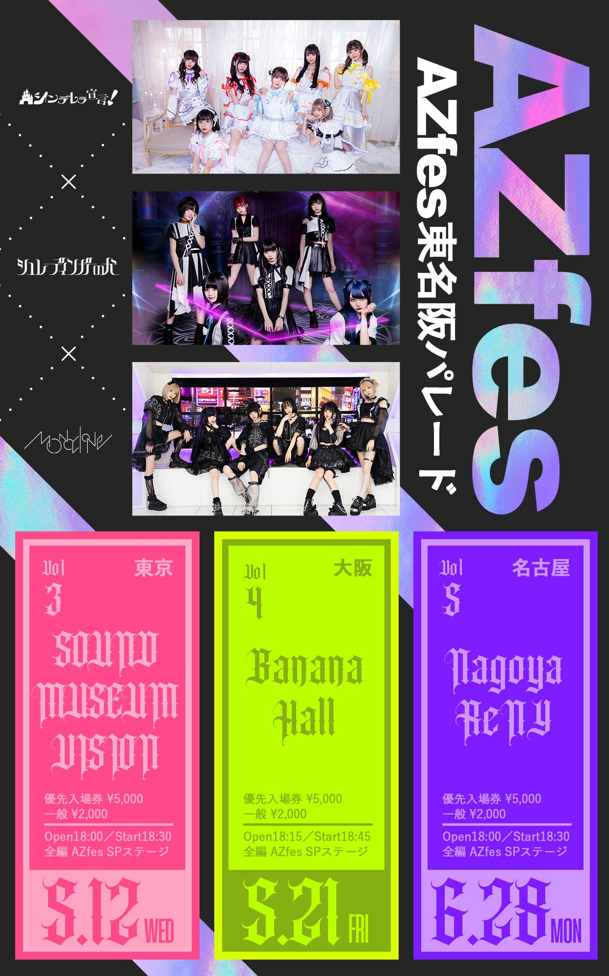 AZfes Vol.5 東名阪パレード <名古屋編>