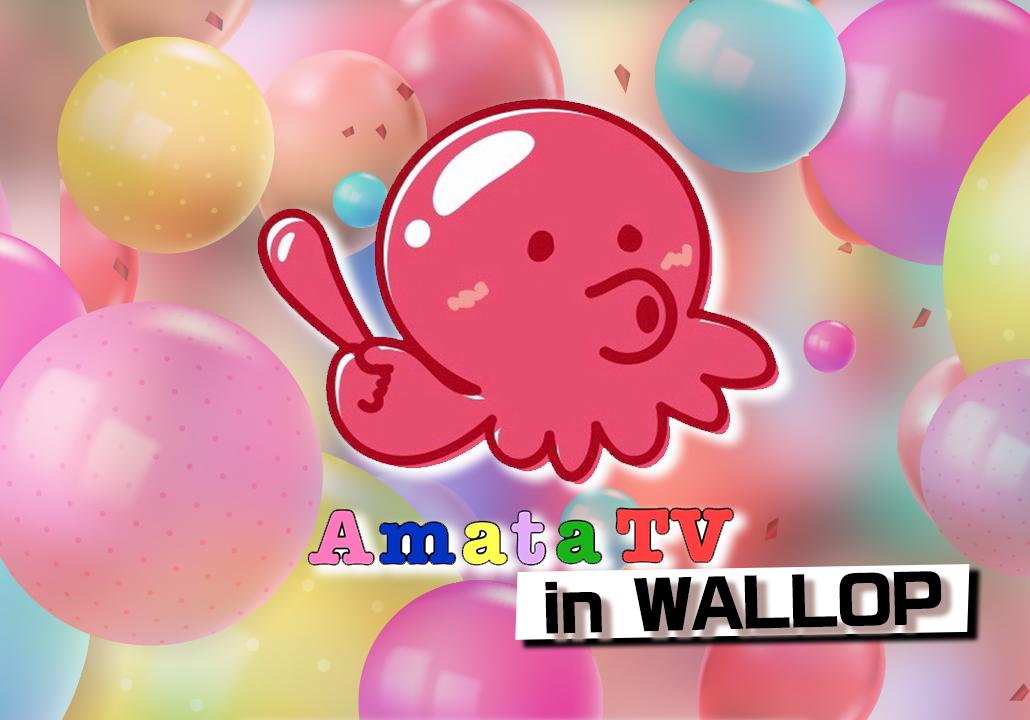 【2021年1月14日(木)】Amata TV in WALLOP(#4)