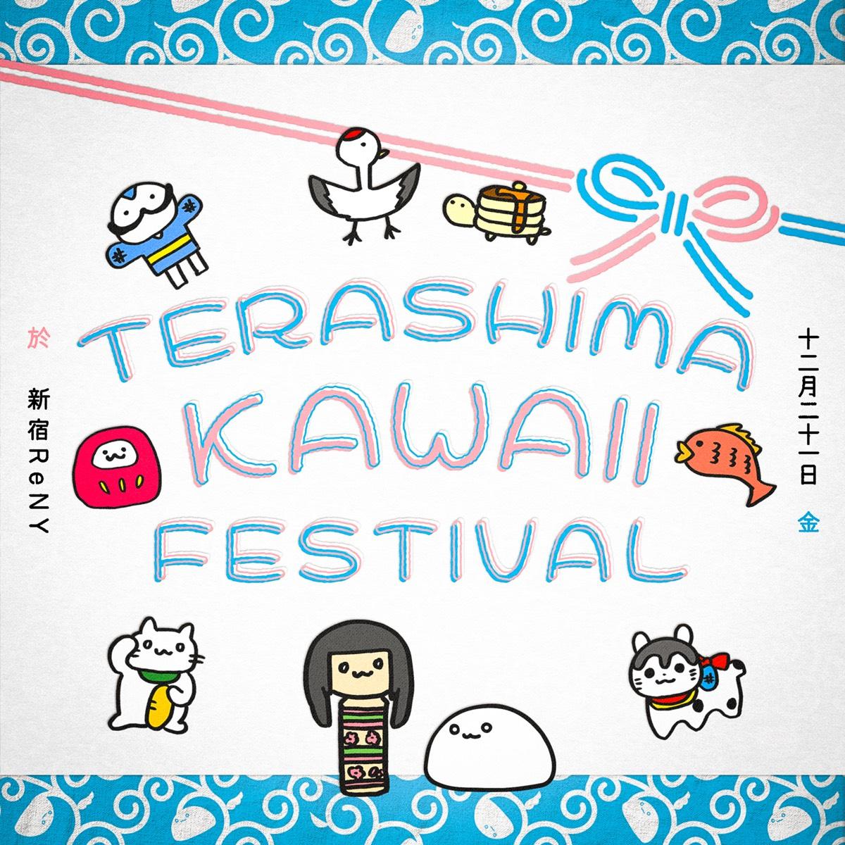 『TERASHIMA KAWAII FESTIVAL』ゆっふぃー編集長直属かわいい特派員
