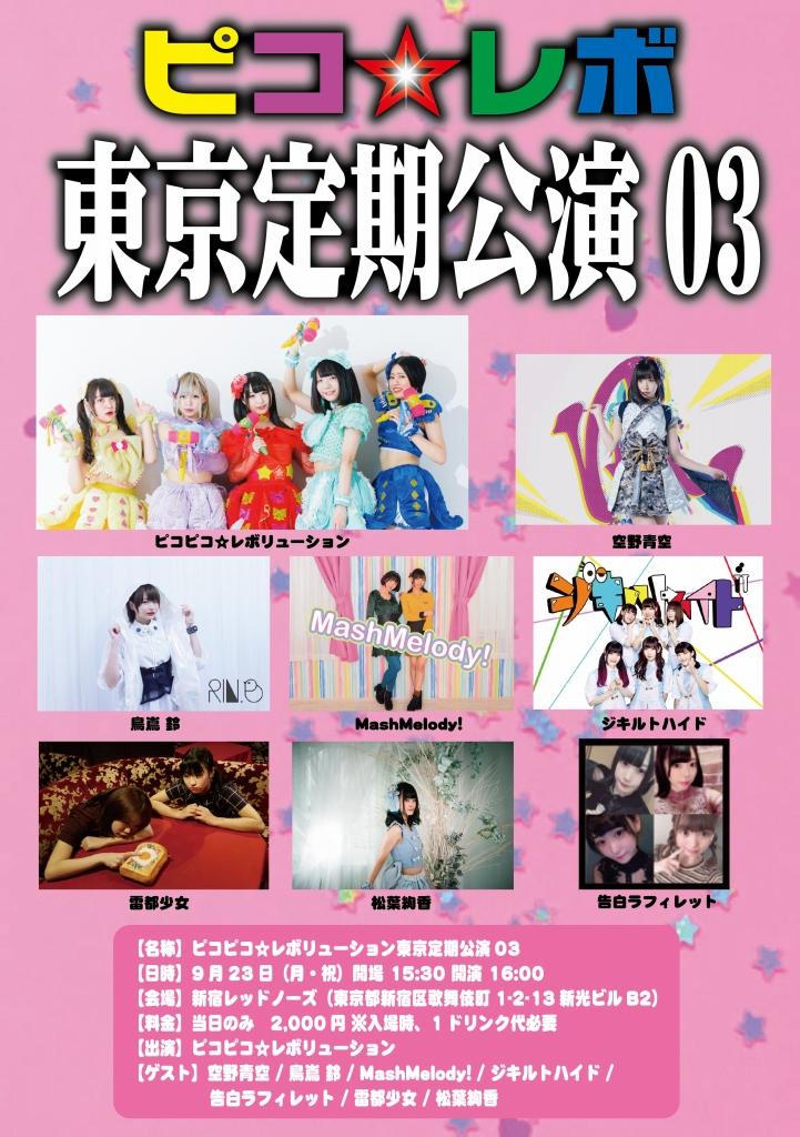 【空野青空】東京・新宿『ピコピコ☆レボリューション東京定期公演03』
