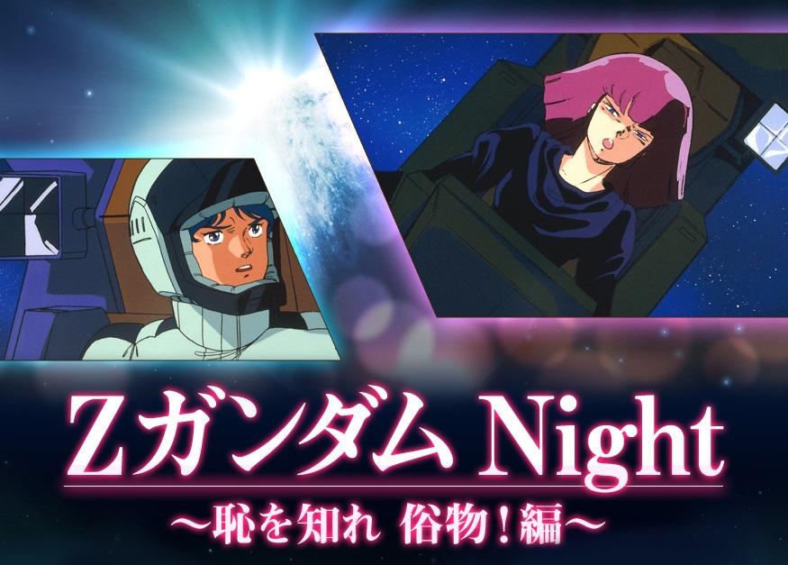 【ガンダムカフェ大阪道頓堀】Zガンダム Night
