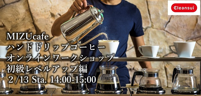 MIZUcafe ハンドドリップコーヒーワークショップ 初級レベルアップ編 #5