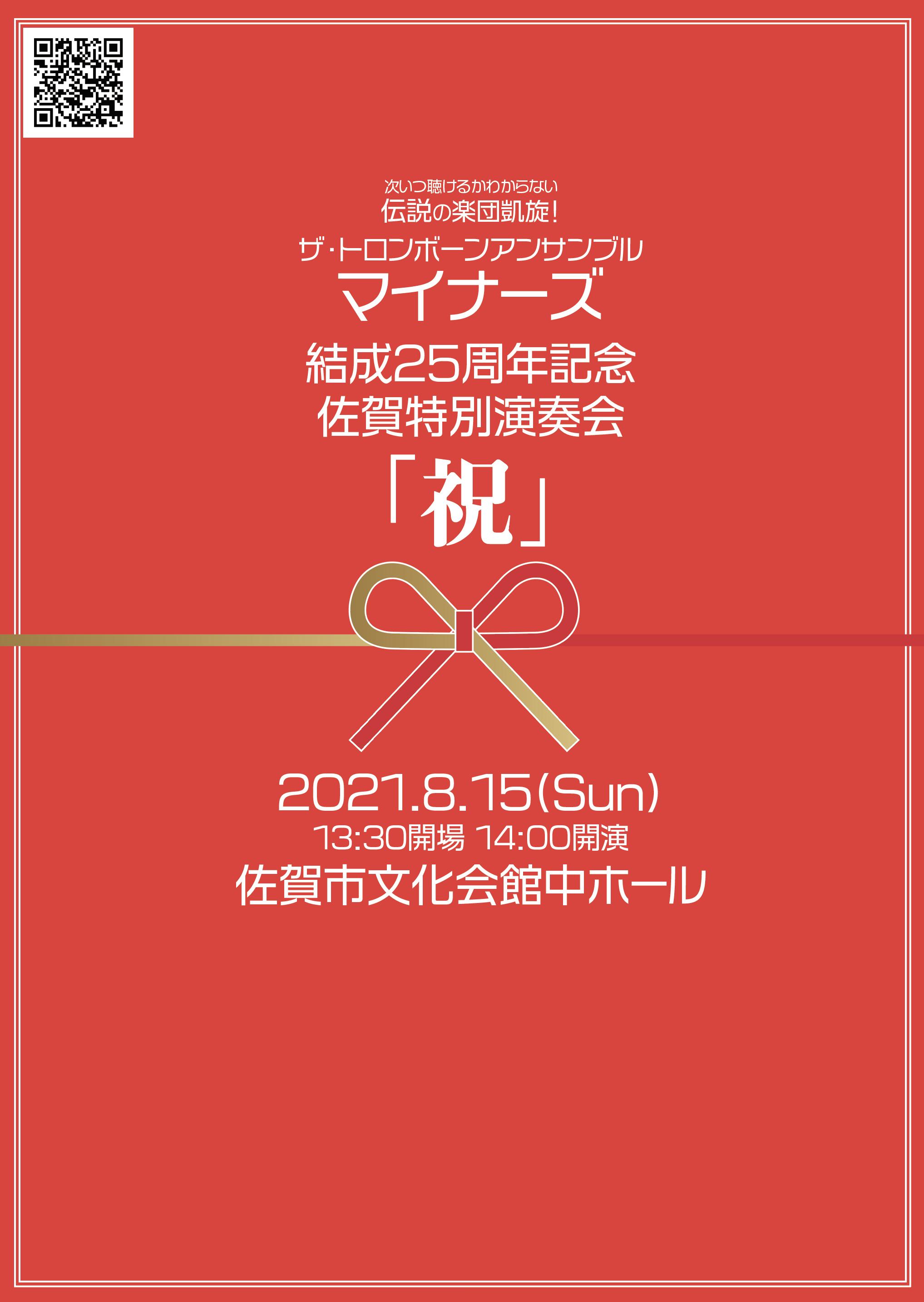 結成25周年記念佐賀特別演奏会「祝」