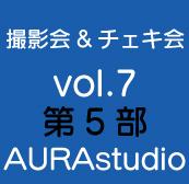 【第5部】2018年12月16日(日)『撮影会&チェキ会vol.7』