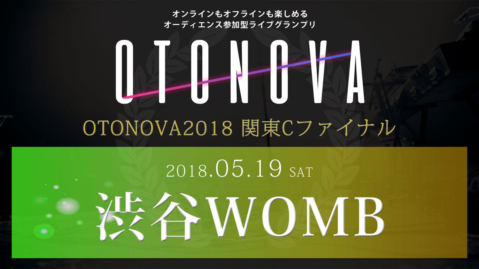 OTONOVA2018「関東Cファイナル」