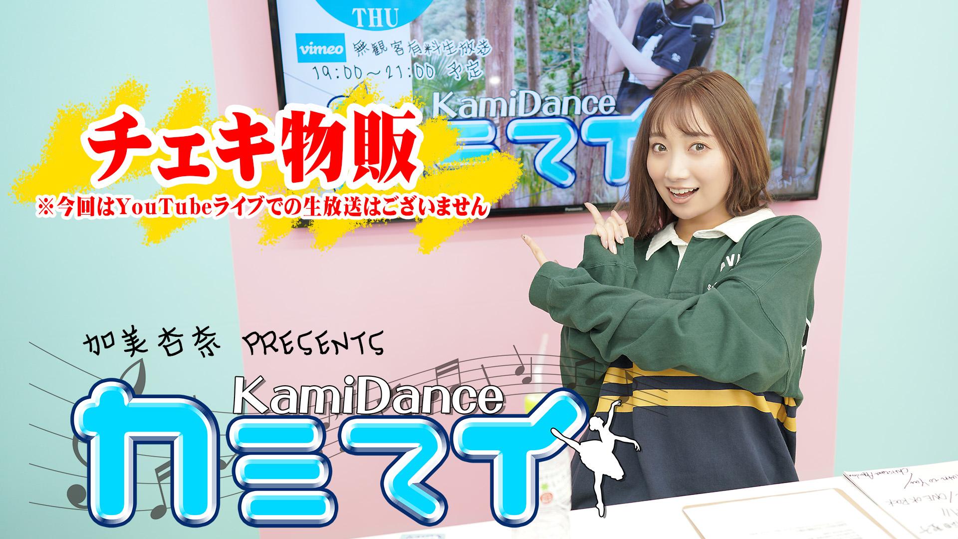 【物販】カミマイ!~KamiDance~チェキを物販します!加美杏奈【1/11~1/25】
