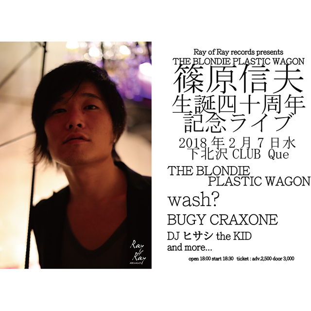 "THE BLONDIE PLASTIC WAGON(-1)/wash?/BUGY CRAXONE/他 : ""Ray of Ray records presents THE BLONDIE PLASTIC WAGON 篠原信夫 生誕40周年記念ライブ"""
