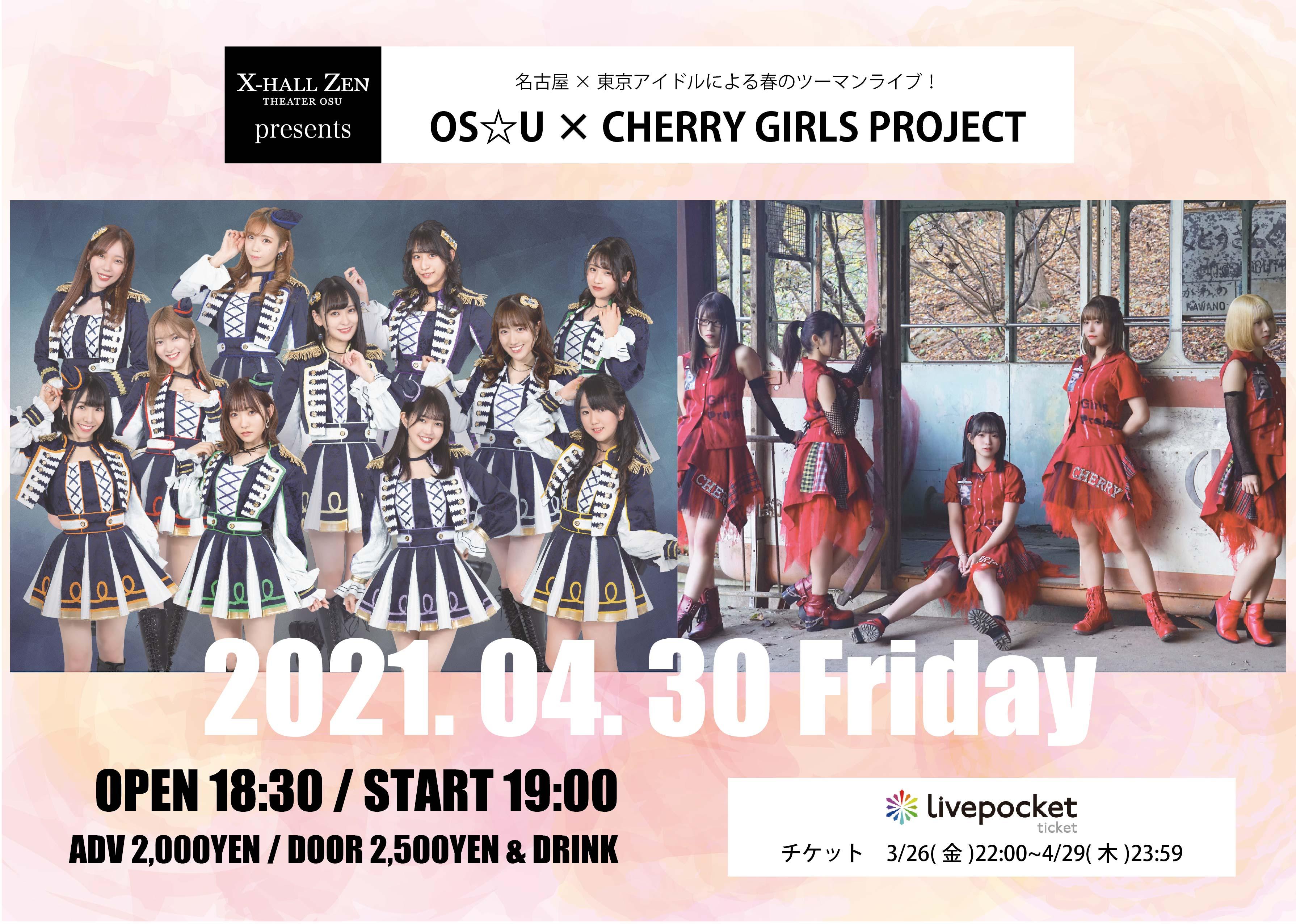『OS☆U × CHERRY GIRLS PROJECT』  名古屋×東京アイドルによる春のツーマンライブ!