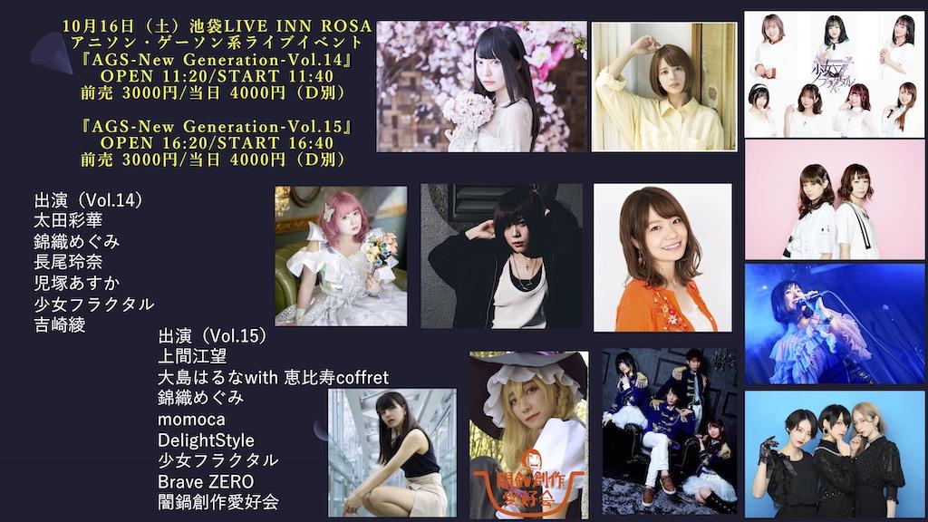 10月16日(土)池袋LIVE INN ROSA 『AGS-New Generation-Vol.15』