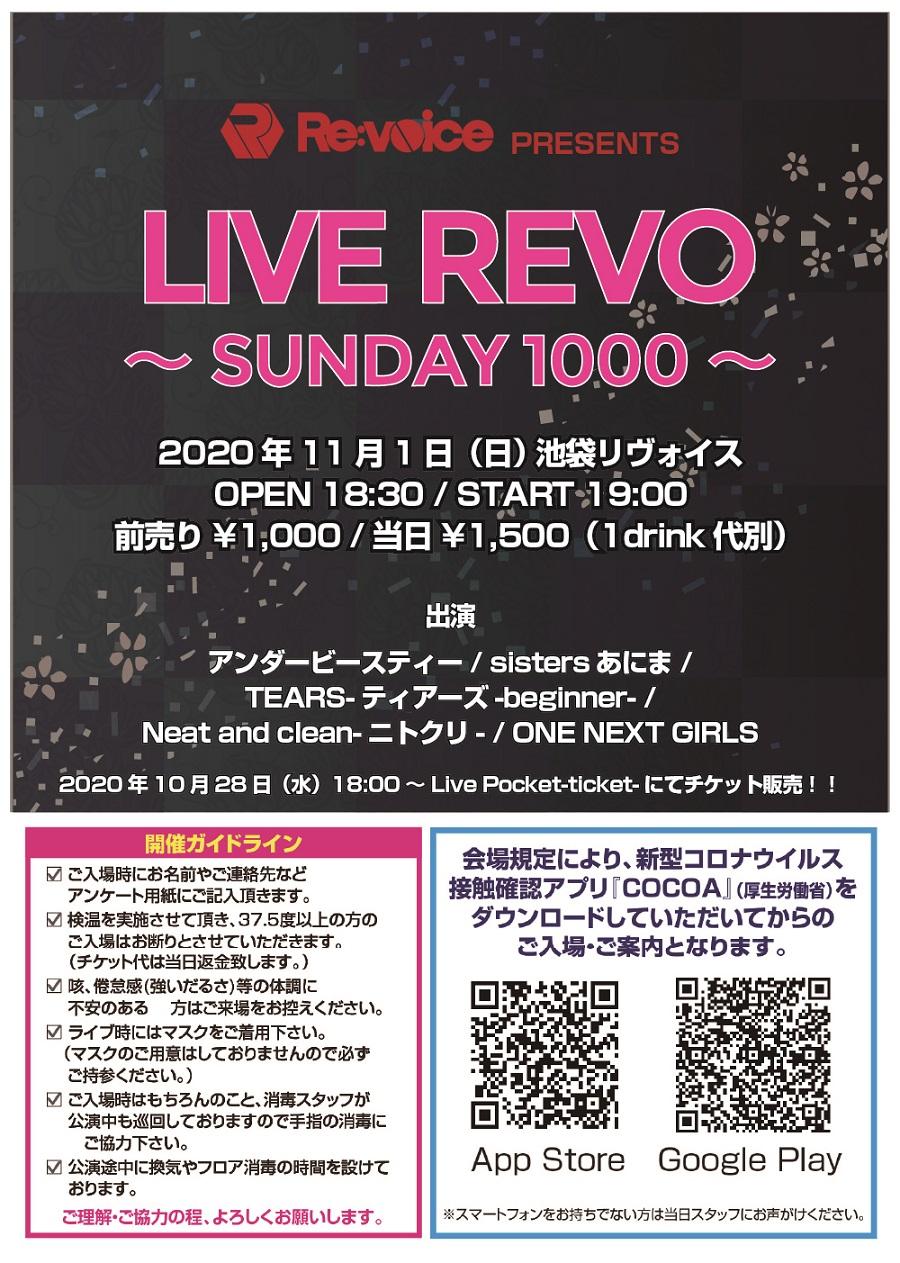 LIVE REVO ~SUNDAY 1000~