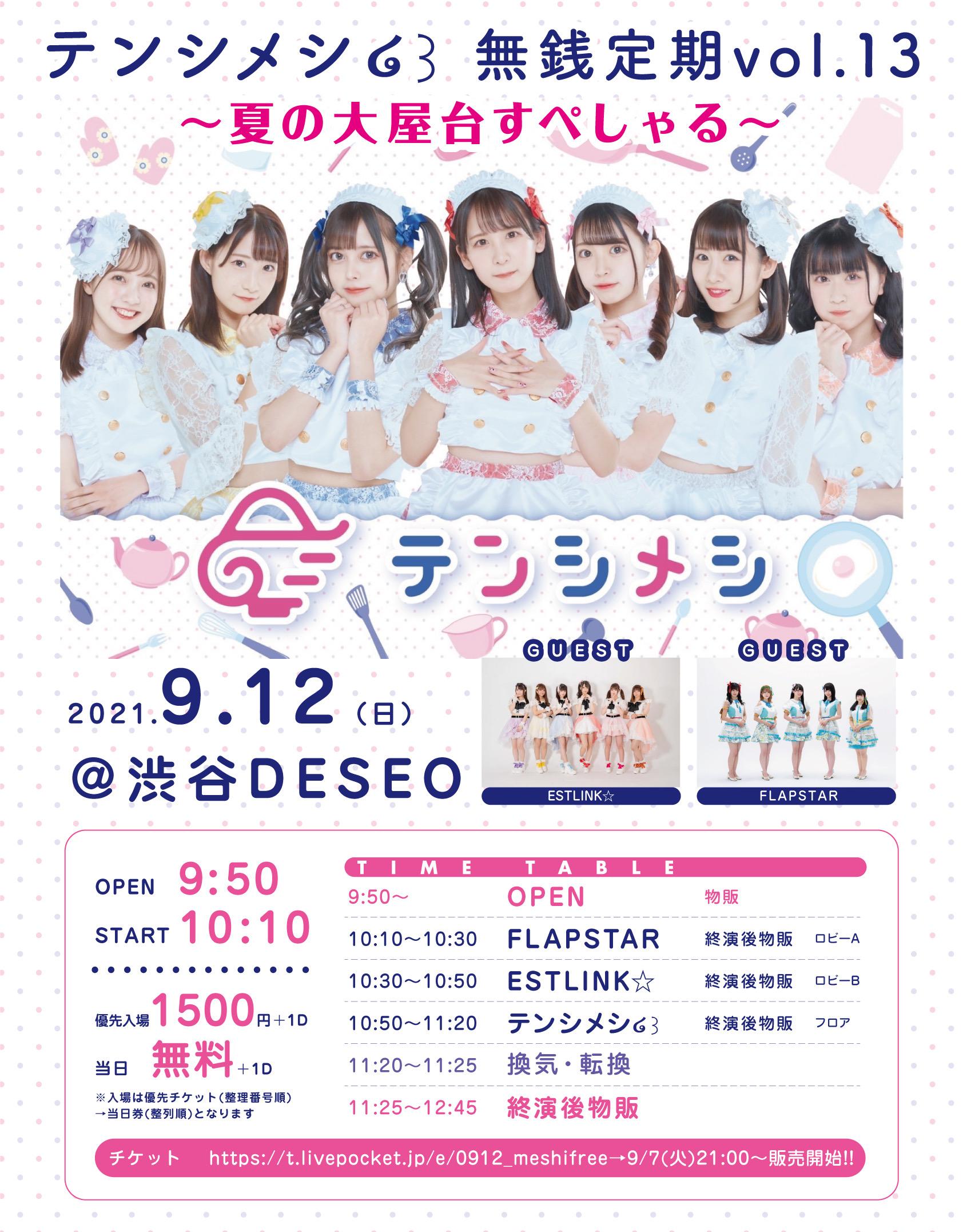 2021/9/12(日) 『テンシメシ໒꒱無銭定期vol.13』〜夏の大屋台すぺしゃる〜 渋谷DESEO