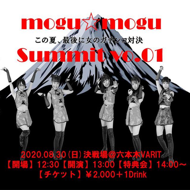 mogu☆mogu  Summit vol.01