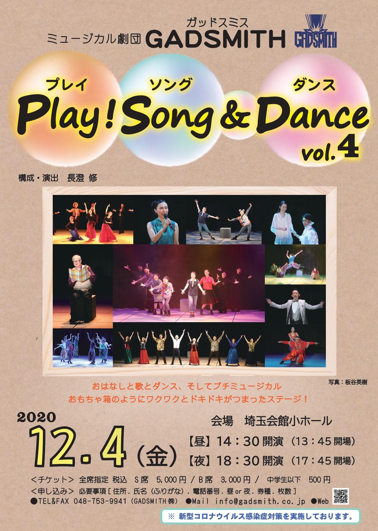 ミュージカル劇団GADSMITH 「Play!Song&Dance vol.4」