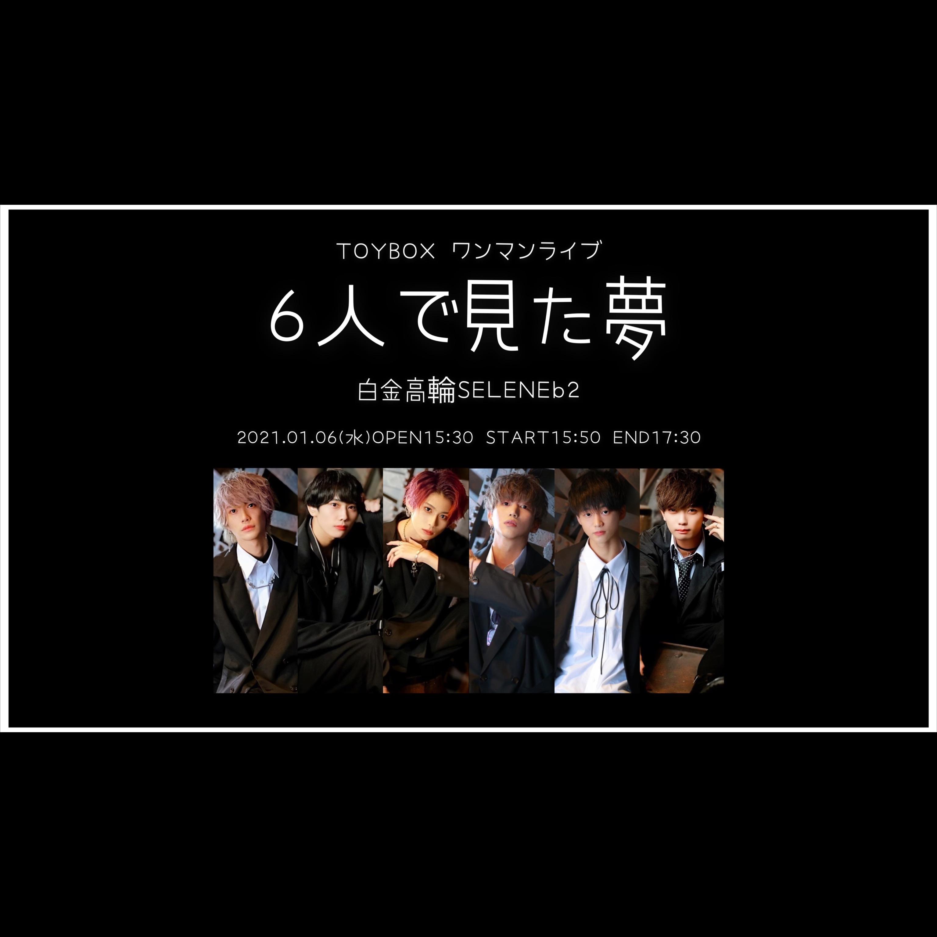 【S席】TOYBOXワンマンライブ〜6人で見た夢〜