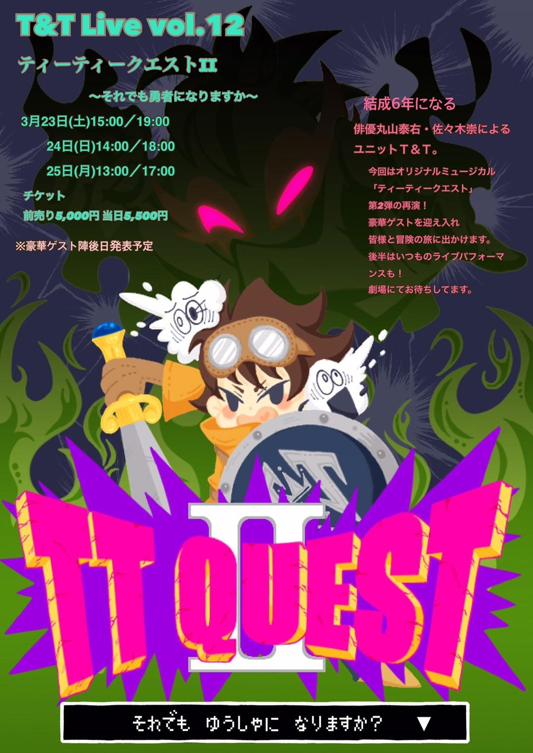 T&T Live vol.12 『ティーティークエストⅡ』〜それでも勇者になりますか〜
