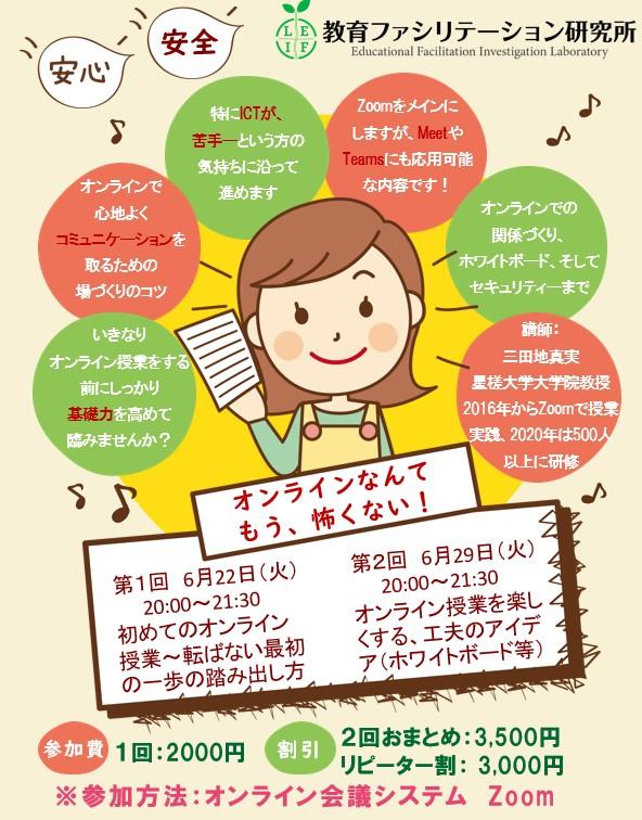 【6月】授業づくりに活用するオンライン会議システム