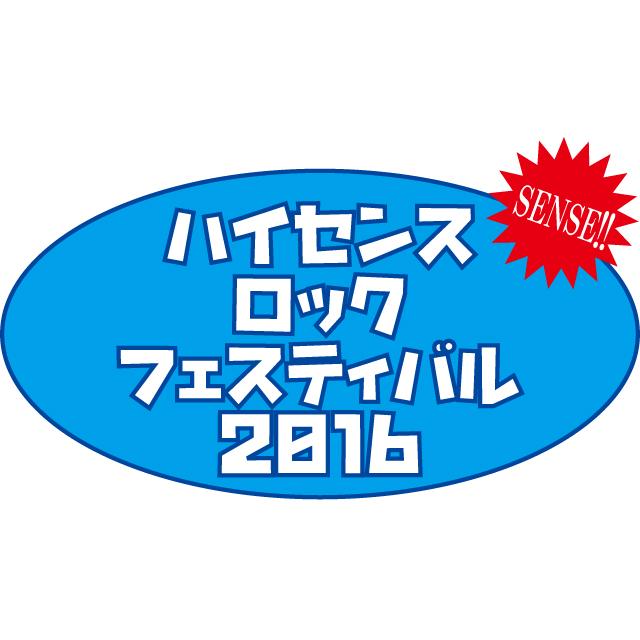 ハイセンスロックフェスティバル2016