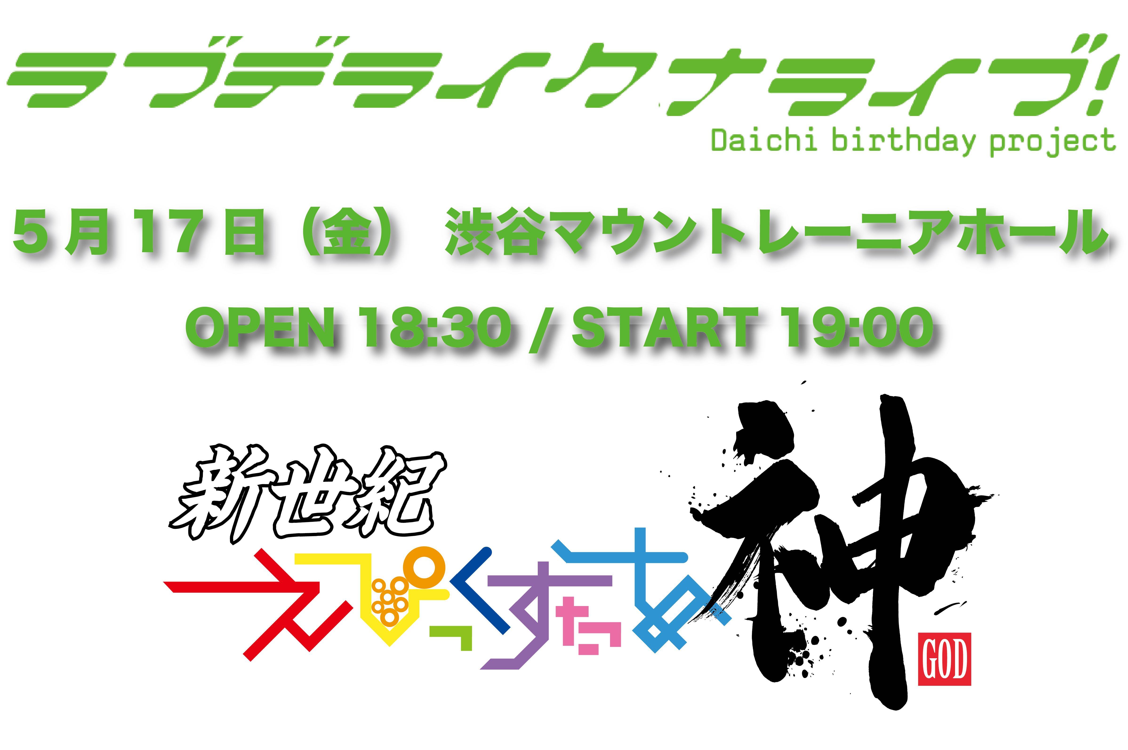 新世紀えぴっくすたぁネ申 Daichi生誕祭2019  「Daichi生誕〜LoveでLikeなLive!!〜」