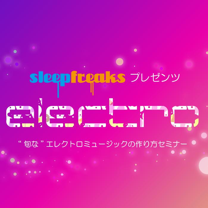 """【10月7日(日)】CUBASEセミナー:sleepfreaks プレゼンツ """"旬な"""" エレクトロミュージックの作り方【池袋編】"""