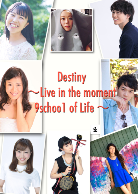 Destiny~Live in the moment 9schoo1 of Life~