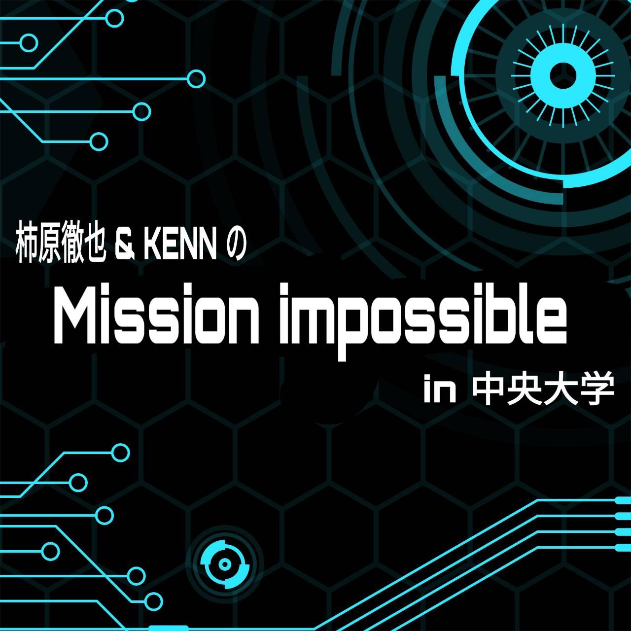 柿原徹也 & KENN の Mission impossible in 中央大学