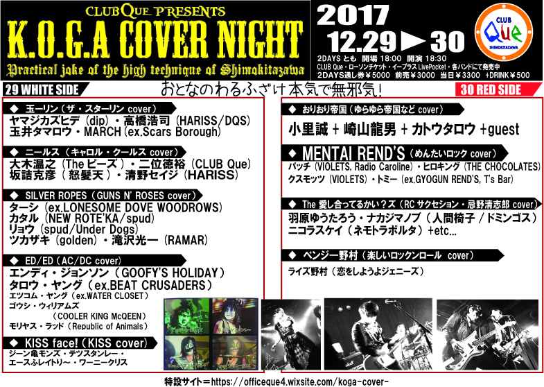 """""""K.O.G.A COVER NIGHT 2017 WHITE SIDE"""""""