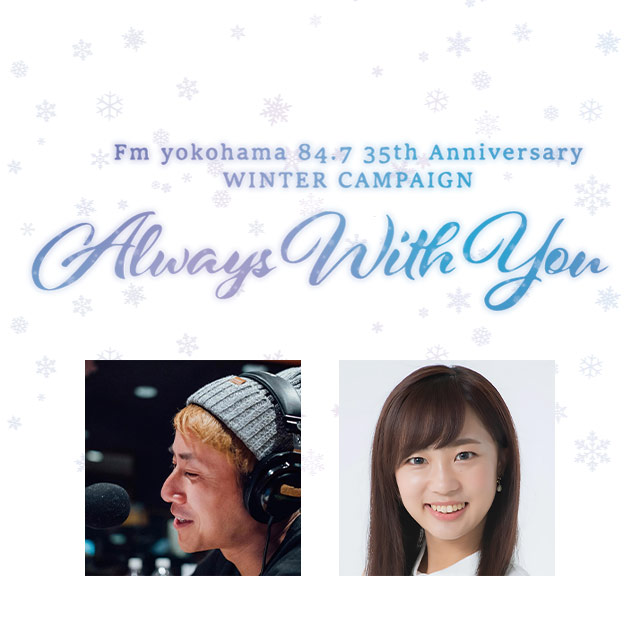 "Fm yokohama 84.7 35th Anniversary Special ""Always with You"" ~今、届けたい音楽~"
