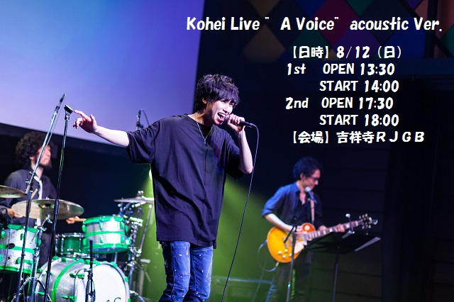 "法月康平 Kohei Live ""A Voice""acoustic Ver. 2nd"