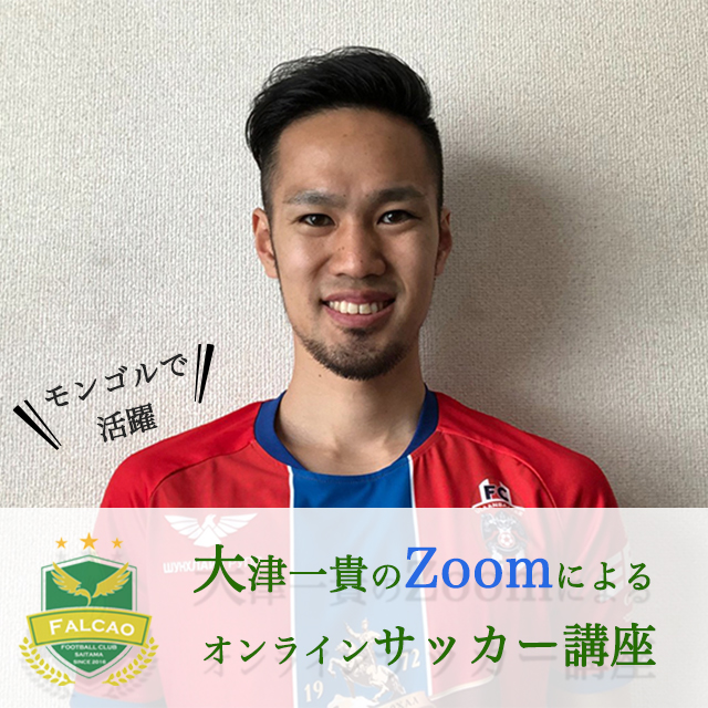 「Jだけがプロじゃない、モンゴルでプロサッカー選手になる方法」全5回