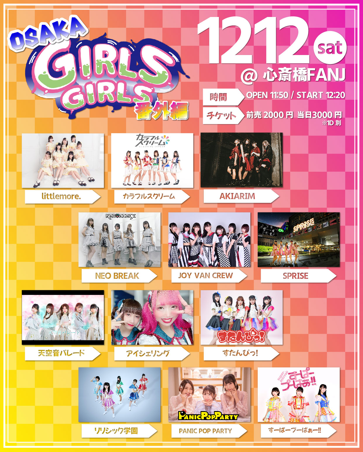 12/12(土) OSAKA GIRLS GIRLS 番外編