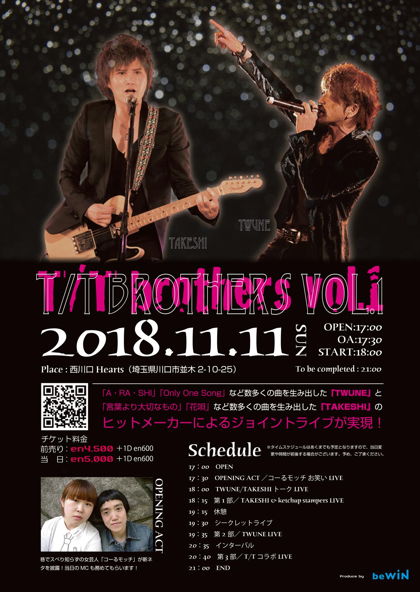 T/T brothers vol.1