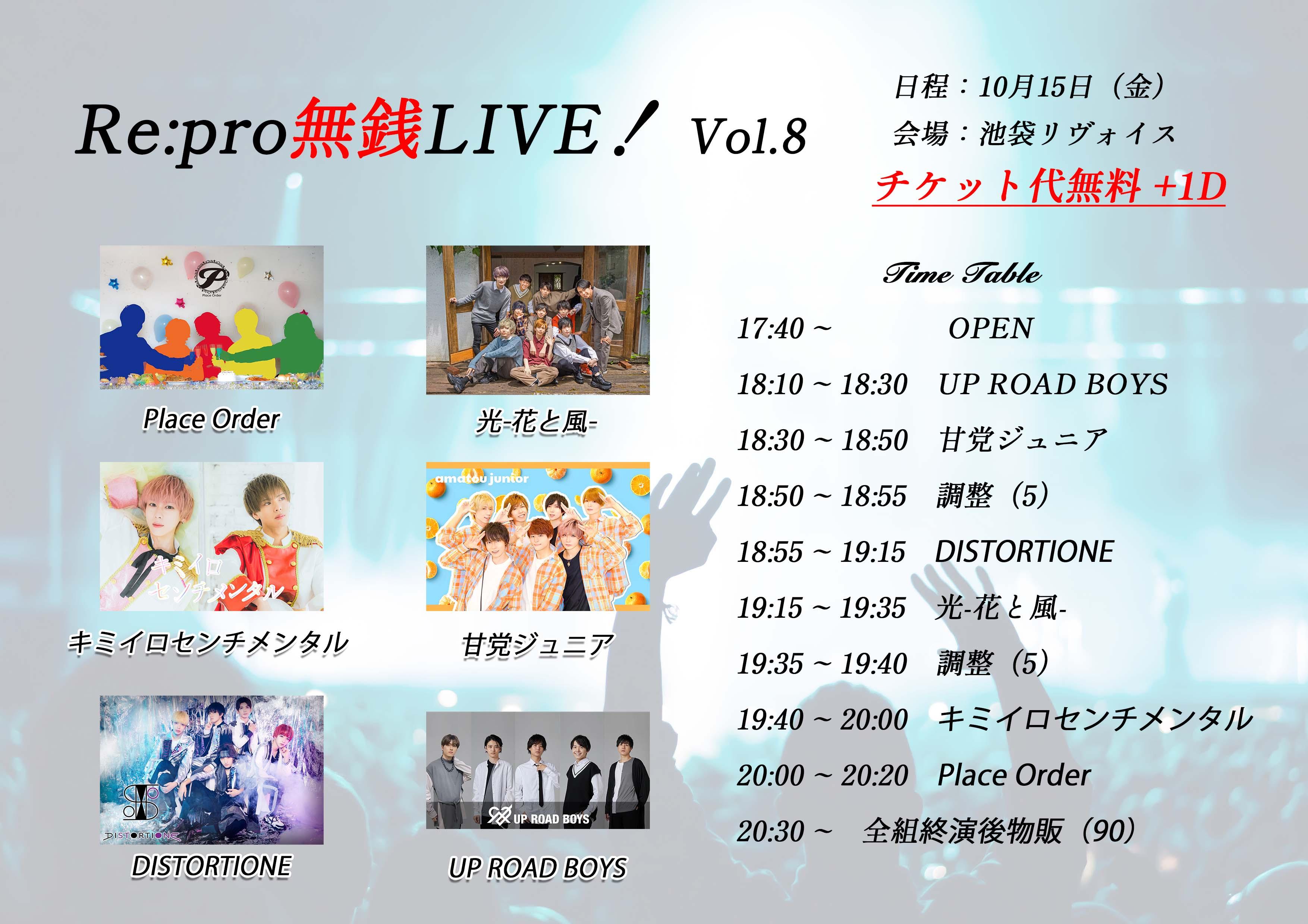 Re:pro無銭LIVE! Vol.8
