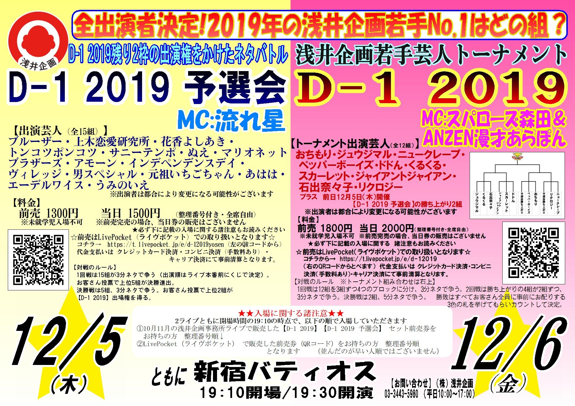 『D-1 2019 予選会』浅井企画主催お笑いライブ