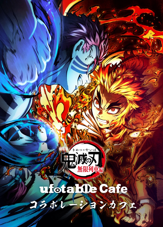 【東京】ufotableCafeTOKYO 2/25(木)  劇場版「鬼滅の刃」 無限列車編コラボレーションカフェ