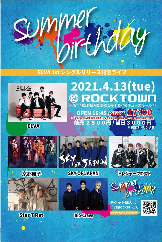 ELVA 1st シングルリリース記念ライブ「Summer birthday」