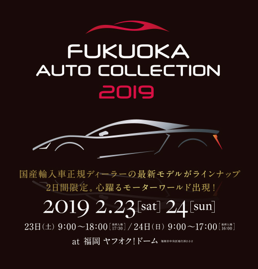 福岡オートコレクション2019