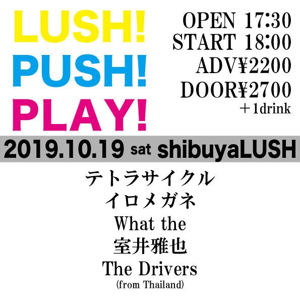 LUSH! PUSH! PLAY!