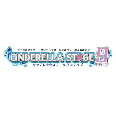 シンデレラ☆ステージ9step