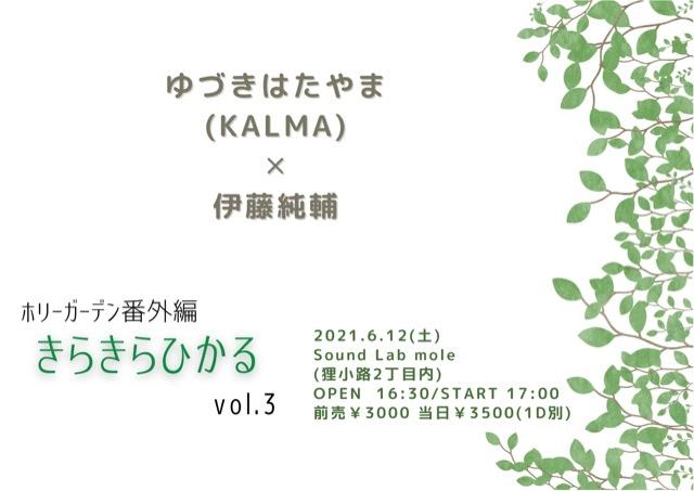 ホリーガーデン番外編「きらきらひかる」vol.3