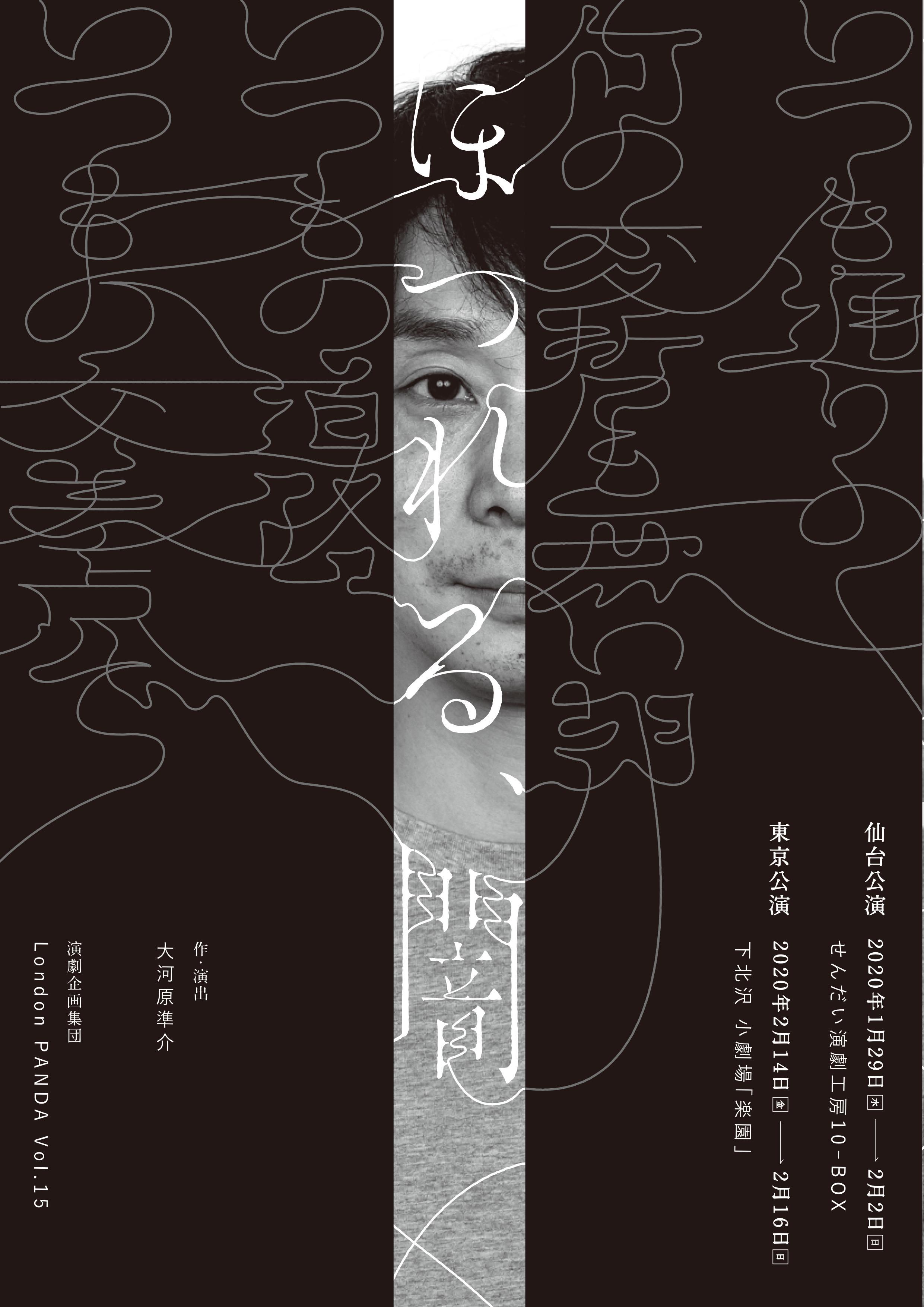 [仙台]2/2(日)18時|演劇企画集団LondonPANDA『ほつれる、闇』