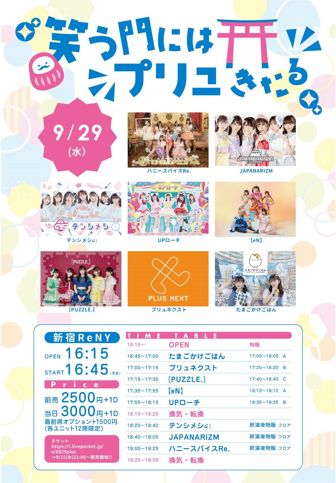 2021/9/29(水) 「笑う門にはプリュきたる⛩」 新宿ReNY